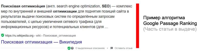 Алгоритм Google Passage Ranking